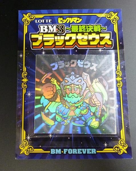 ビックリマン BM3 最終決戦 ブラックゼウス ホロ