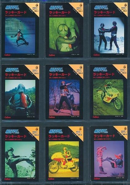 コンプ 仮面ライダーチップス ラッキーカード 99