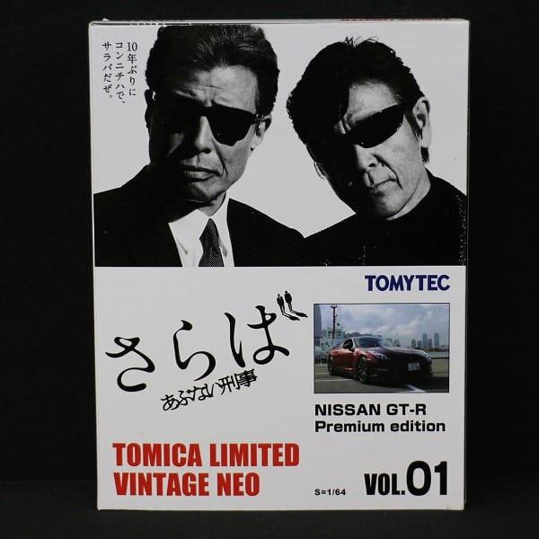 トミカ LV-N さらばあぶない刑事 VOL.01 日産 GT-R