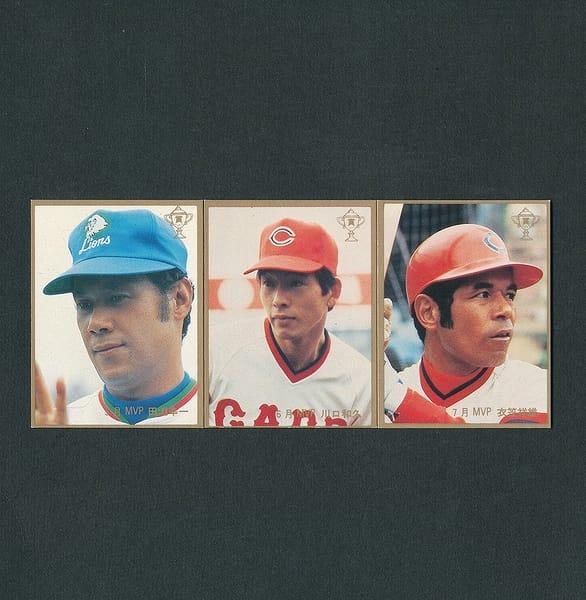カルビー プロ野球 カード 1983年 No.654 655 656 金枠