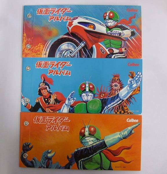 カルビー 仮面ライダー チップス アルバム 3冊_2