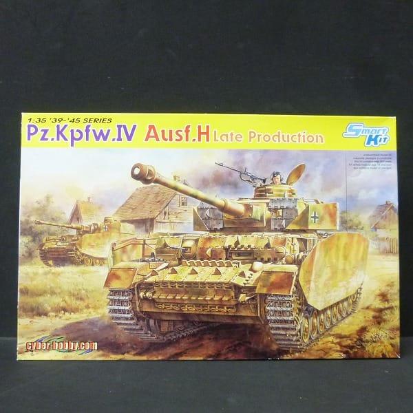 1/35 WWII ドイツ軍 IV号戦車H型 後期生産型