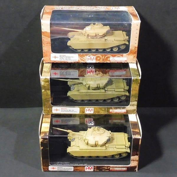 ホビーマスター 1/72 センチュリオン MK.5 HG3503 /戦車