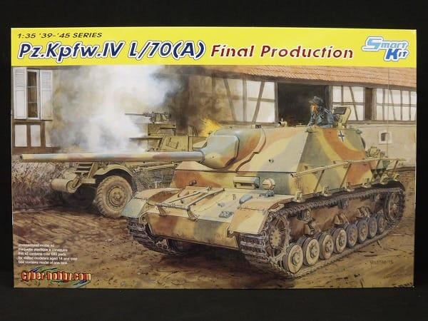 サイバーホビー 1/35 Ⅳ号駆逐戦車 後期型 / DRAGON