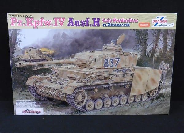 サイバーホビー 1/35 WWⅡ 独 Ⅳ号戦車H型 ツィメリット