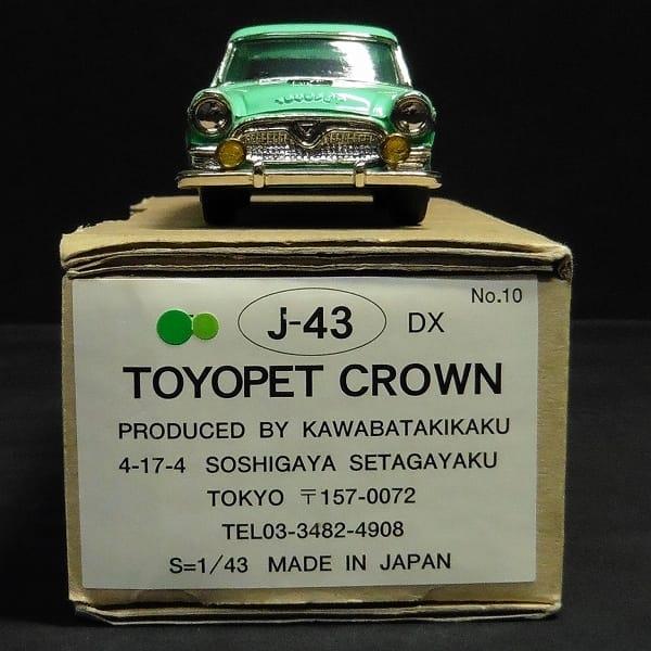 川端企画 1/43 J-43 トヨペット クラウン 緑 日本製