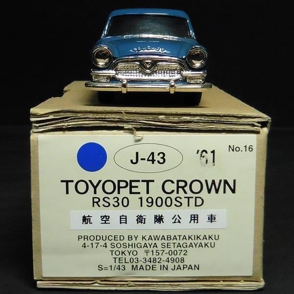 川端企画 1/43 トヨペット クラウン 航空自衛隊公用車