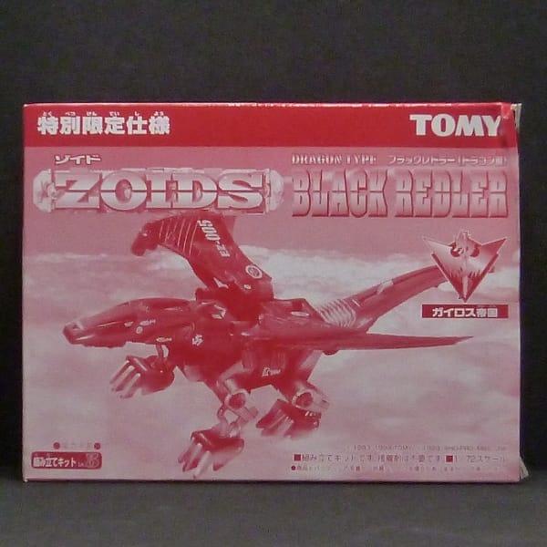 ZOIDS 1/72 ブラックレドラー ドラゴン型 限定仕様