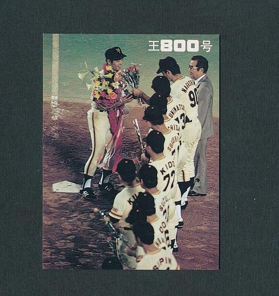 カルビー プロ野球カード 78年 王800号 限定特刷版18