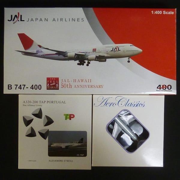 フェニックス 1/400 A320-200 TAP ポルトガル他 / JAL
