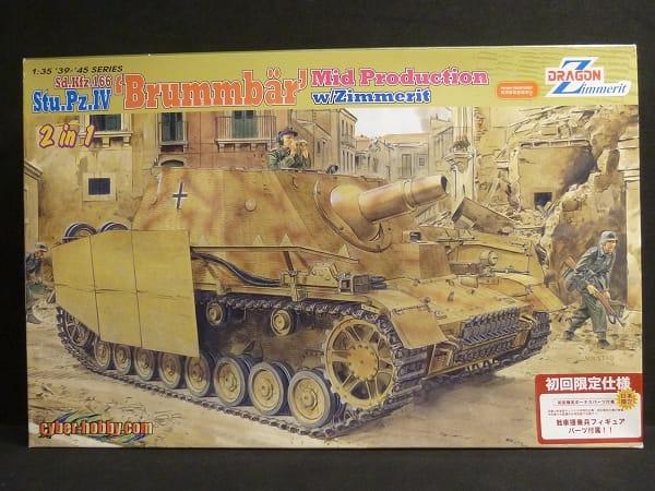 ドラゴン 1/35 ドイツ軍 4号突撃戦車 ブルムベア 中期型