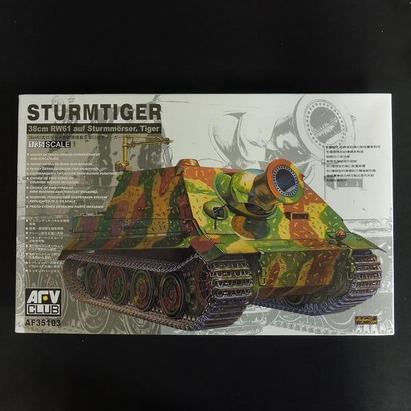 1/35 AFVクラブ 38cm 突撃臼砲  シュトルム ティーガー