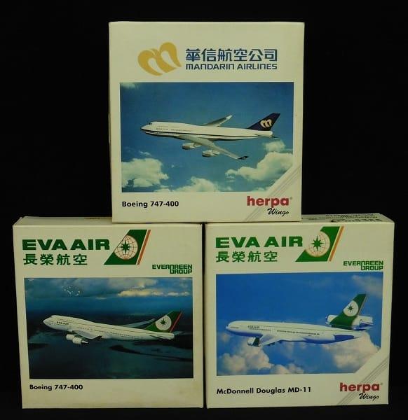 ヘルパ 1/500 B747 MD-11 エバー マンダリン航空 3種
