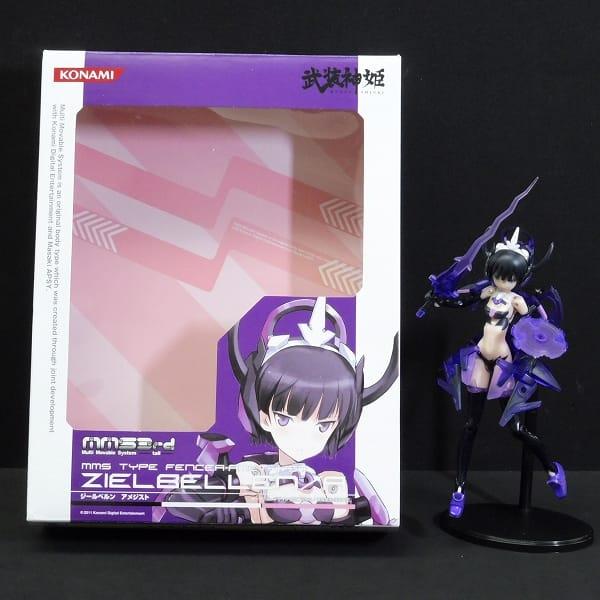 コナミ 武装神姫 剣士型MMS ジールベルン アメジスト