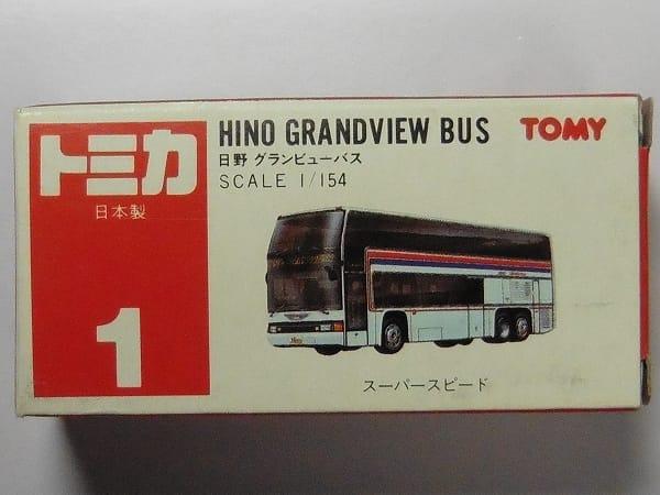 トミカ 赤箱 日本製 日野 グランビューバス