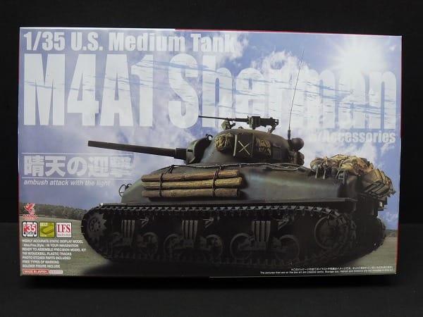 アスカモデル 1/35 M4A1 シャーマン 晴天の迎撃 プラモ