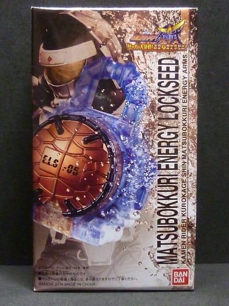 DX マツボックリエナジーロックシード 鎧武 ガイム