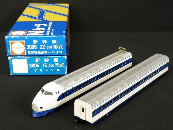 エンドウ 新幹線 3006 22 パンタ付 3005 15 グリーン車