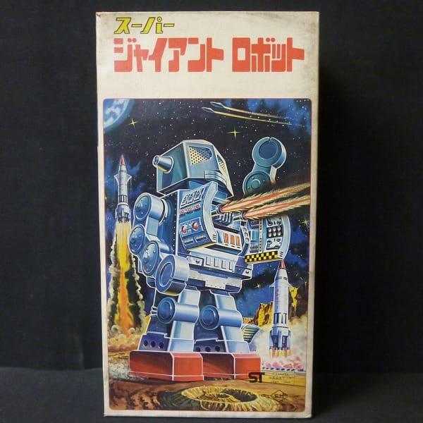 ホリカワ スーバージャイアント ブリキ ロボット 当時物