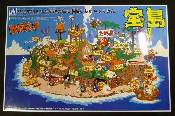 アオシマ ロボダッチシリーズ No.3 宝島 復刻版