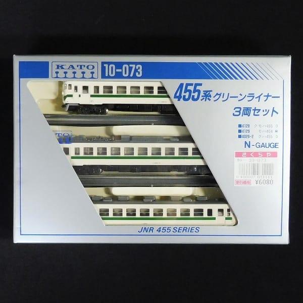 KATO 10-073 455系 グリーンライナー 3両セット Nゲージ
