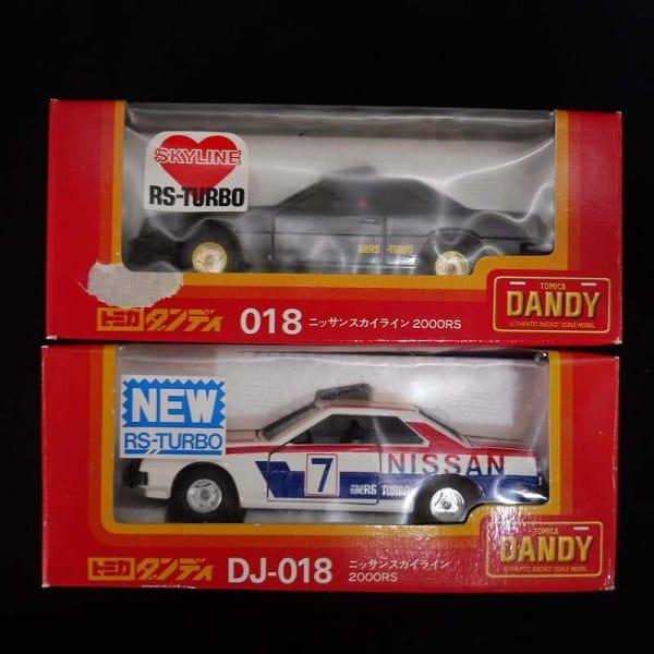 トミカダンディ DJ-018 ニッサン スカイライン 2000RS