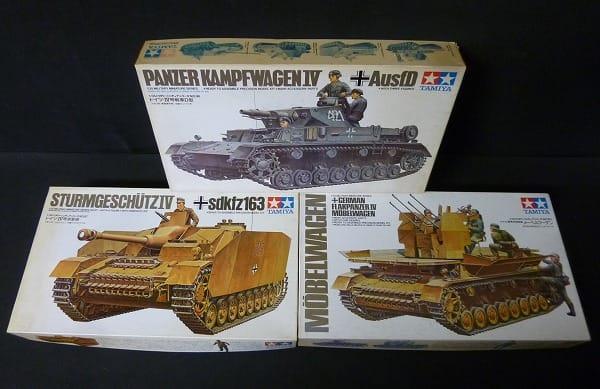 小鹿タミヤ ドイツIV号突撃砲 戦車D型 対空戦車