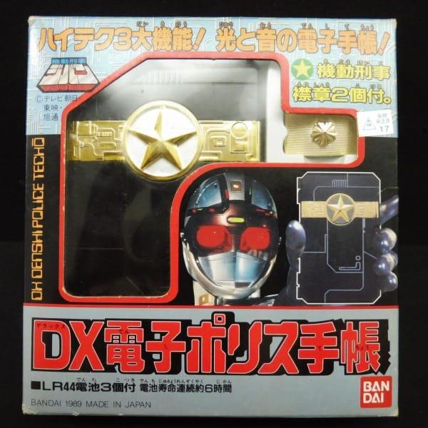 DX電子ポリス手帳 機動刑事ジバン 当時物 / なりきり