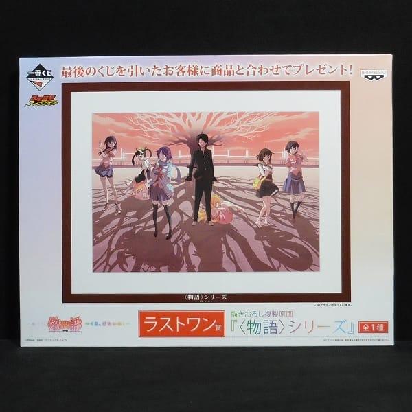 一番くじ ぱないの ラストワン賞 複製原画 物語シリーズ