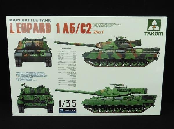 タコム 1/35 主力戦車 レオパルト 1A5/C2 2in1