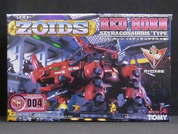 1/72 ZOIDS レッドホーン スティラコサウルス型