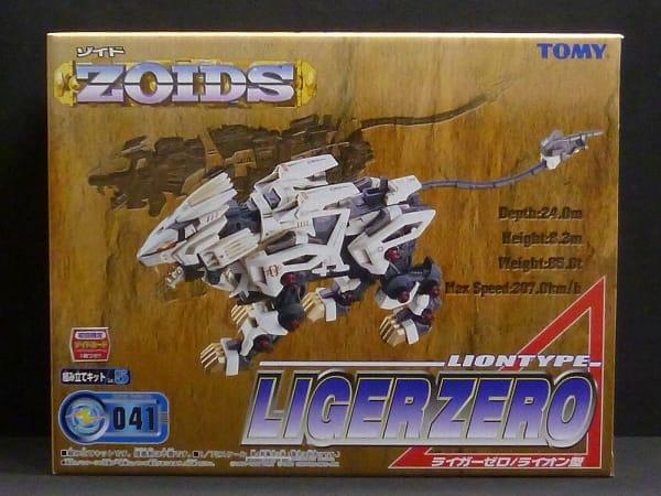 初回限定 1/72 ZOIDS ライガーゼロ ライオン型
