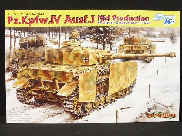 サイバーホビー 1/35 WWⅡ ドイツ軍 Ⅳ号戦車J型 中期型