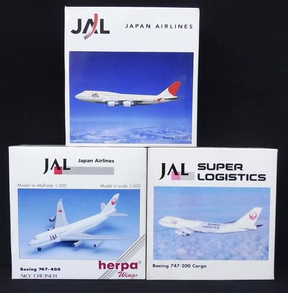 ヘルパ(herpa) 1/500 B747 JAL 日本航空 スーパーロジスティック 他