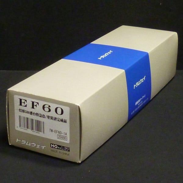 トラムウェイ HOゲージ EF60 一灯形500番台 特急色