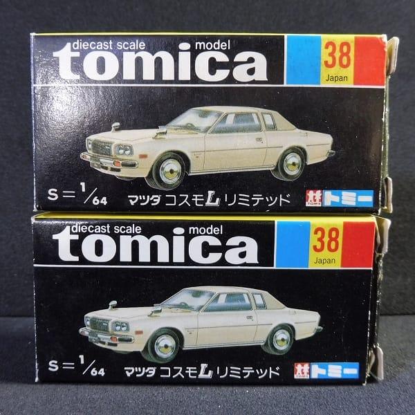 トミカ 黒箱 日本製 マツダ コスモL リミテッド 2個