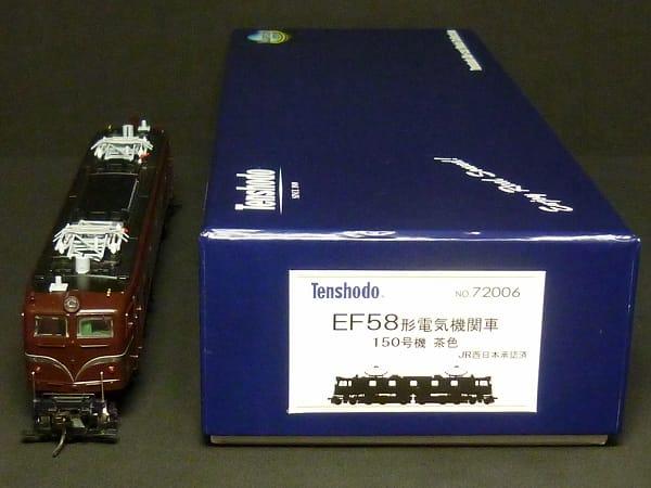 天賞堂 1/80 HO EF58形 電気機関車 150号機 茶色