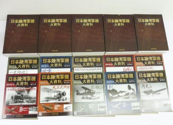 アシェット 日本陸海軍機大百科 第70号~第79号 剣 他