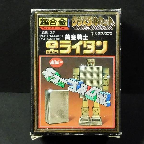 ポピー 当時物 超合金 GB-37 黄金戦士 ゴールドライタン