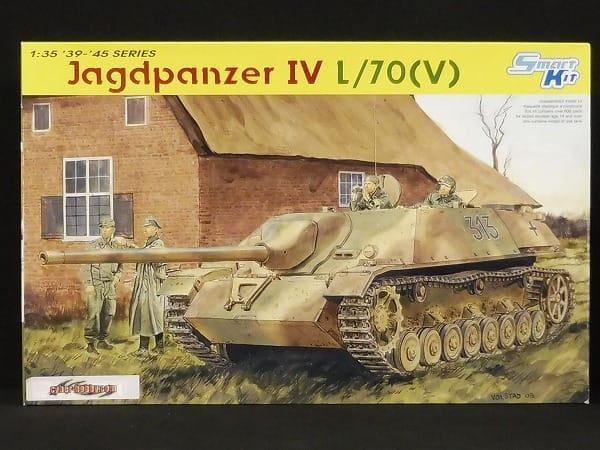 サイバーホビー 1/35 WW.Ⅱ Ⅳ号駆逐戦車 ラング
