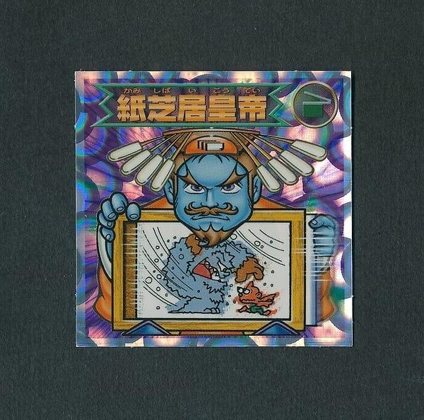 ビックリマン 2000 7弾 紙芝居皇帝 P2 レイン 雪男