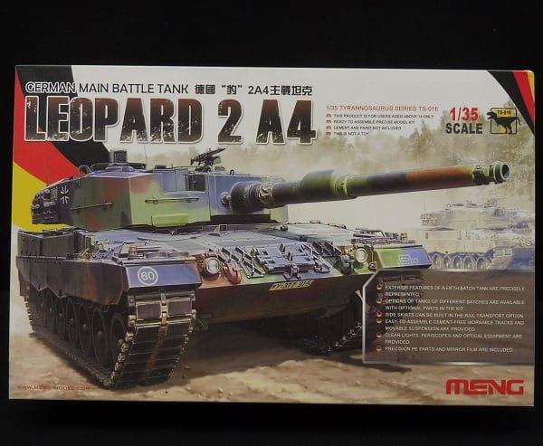 MENG 1/35 ドイツ 主力戦車 レオパルド 2 A4 プラモ