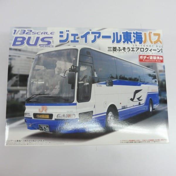 アオシマ 1/32 JR東海バス 三菱ふそう エアロクイーン