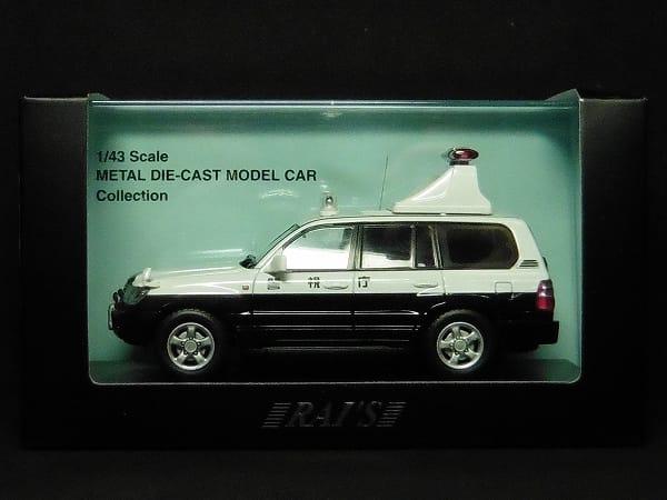 レイズ 1/43 トヨタ ランド クルーザー 2004 事故処理車