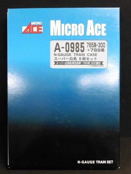 マイクロエース Nゲージ A-0985 スーパー白鳥 8両セット