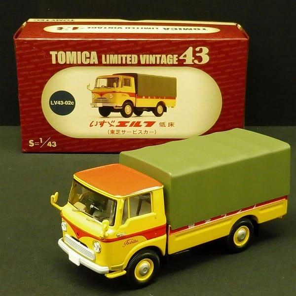 トミカ LV43-02c いすゞエルフ 低床 東芝サービスカー