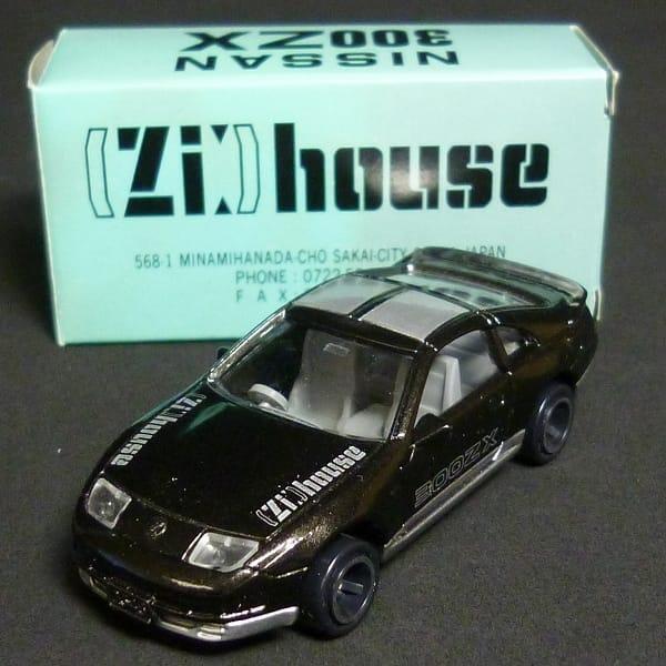 Zi house特注 トミカ 日産 フェアレディ Z 300ZX 日本製