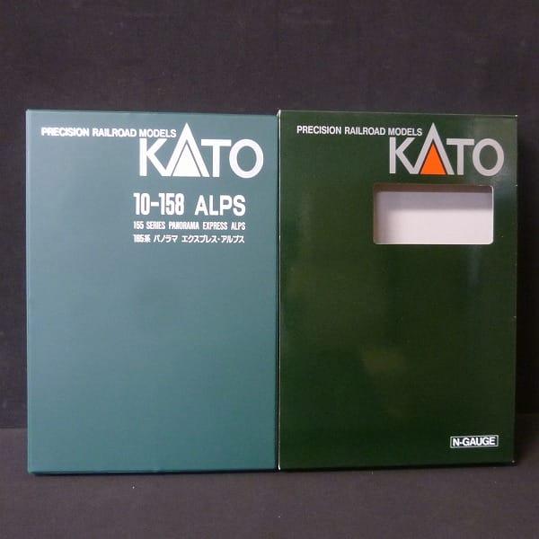 KATO 10-158 165系 パノラマエクスプレス アルプス