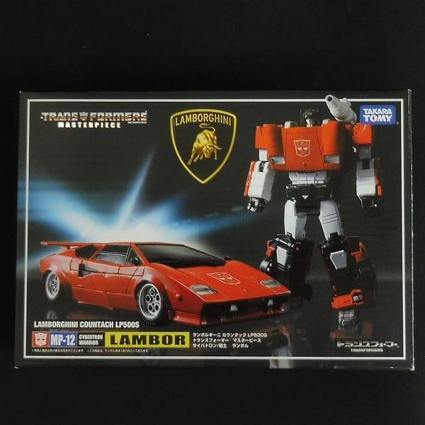TF マスターピース MP12 ランボル /カウンタック LP500P