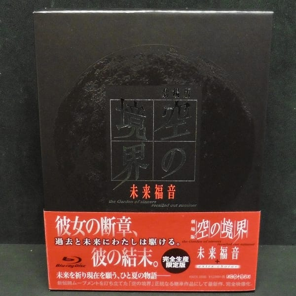 劇場版 空の境界 未来副音 Blu-ray Disc 完全生産限定版